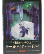 Harry Potter and the Prisoner of Azkaban [JPN]
