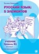 Textbook B1 + CD [RUS]