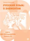 Teacher's Guide A1 + CD-Rom  [RUS]