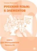Teacher's Guide A1 + CD-ROM