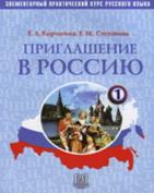 Invitation to Russia - Priglashenie V Rossiyu [RUS]