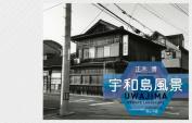 Uwajima: Private Landscape
