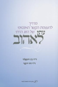 The Newlywed's Guide to Physical Intimacy - Hebrew Edition [HEB]