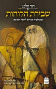 Shevirat Halukhot