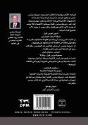 Husbands and Fathers - Arabic [ARA]