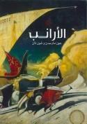 Al Aranib (the Rabbits) [ARA]