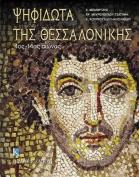 Mosaics of Thessaloniki [GRE]