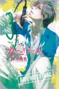 Karneval (manga) Vol. 07