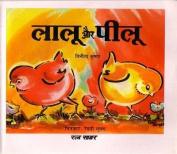 Lalu Aur Peelu (Hindi)