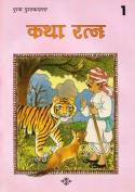 Katha Ratan 1 [HIN]