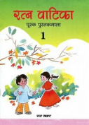 Ratna Vatika 1 (Hindi) [HIN]
