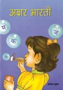 Akshar Bharati (Hindi) [HIN]