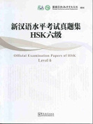 Official Examination Paper of HSK Level