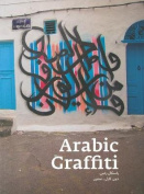 Arabic Graffiti