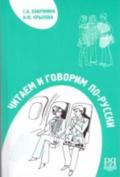 Read and Speak Russian - Chitaem I Govorim PO-Russki [RUS]
