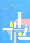 Retro Fonts 1830-1990 [JPN]