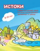 Istoki: Textbook + CD Audio [RUS]
