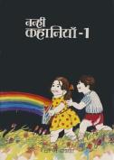 Nanhi Kahaniyan 1 (Hindi)