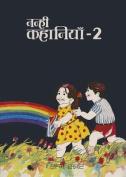Nanhi Kahaniyan 2 [HIN]