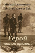 Ein Held Unserer Zeit/Geroj Naschego Vremeni [GER]