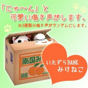 Takaratomy Toy Figure - Itazura Piggy Bank