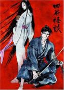 Samurai Horror Tales  [2 Discs] [Region 4]