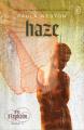 Haze: The Rephaim Book Two