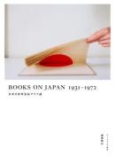 Books on Japan 1931-1972 [JPN]