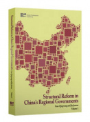 Structural Reform in China's Regional Governments