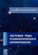Chislovye Rjady Psihologicheskogo Normirovanija.  [RUS]