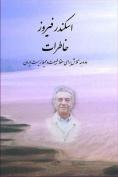 Memoirs of Eskandar Firouz [PER]