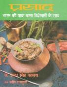 Parsad Bharart Ki Pack Kala Vishesgyno Ke Sath [HIN]