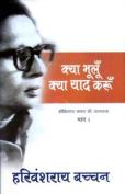 Kya Bhulu Kya Yaad Karu [HIN]