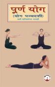 Purna Yoga: Yoga Pancadasi