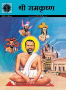 Sri Ramakrishna [HIN]