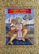 Hanuman Chalisa [ENM]
