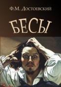 Demons - Besy [RUS]