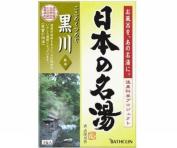 Nihon No Meito Kurokawa Hot Springs Spa Bath Salts - Five 30g Packets, 150g total