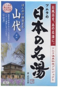 Nihon No Meito Yamashiro Hot Springs Spa Bath Salts - Five 30g Packets, 150g total