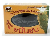 Abhaibhubejhr Thai Turmeric Transparent Soap Reducing Allergic Reaction 100 G. Thailand Product