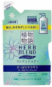 Lion HERB BLEND | Conditioner | SAPPARI SARASARA (Smooth) Refill 400ml