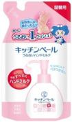 Rohto Kitchen Veil | Hand Cream | Moist Hand Milk Refill 90g