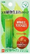 OMI Corp MENTURM Lip Cream Select Lips N Natural 5.2g