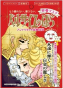La Rose De Versailles Face Mask Red