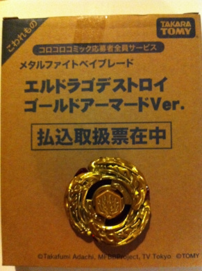 Takara Tomy Beyblade BB108 Limited Edition Gold L Drago Destroy DF105LRF Armoured Ver.