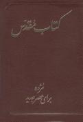 Persian Bible-FL-Zipper Closure [PER]