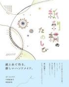 Paper Embroidery [JPN]