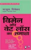 Woman Aur Weight Loss Ka Tamasha  [HIN]
