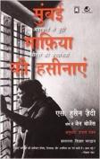 Mumbai Mafia Ki Haseena Yean  [HIN]