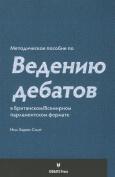 Practical Guide to Debating [RUS]